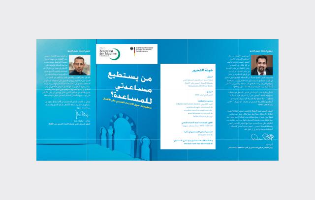 """Flyer der Kampagne """"Kein Raum für Missbrauch"""" Zentralrat der Muslime in Deutschland e. V. arabisch"""